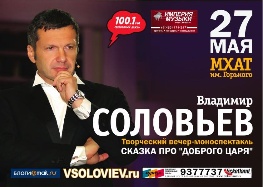 19.05.2010. 27 мая в 19:00 на сцене МХАТ им. Горького состоится моноспектакль известного теле-радиоведущего...